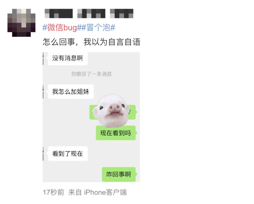 微信突然崩了?网友:我以为被公司踢出了群聊