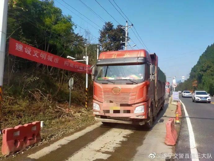 遂宁这些货车司机超载、超速被网友拍照举报,罚!