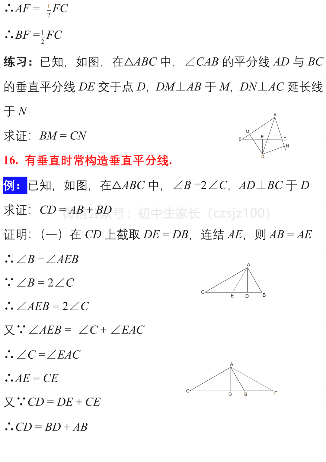初中数学:中点的辅助线模型归纳汇总  初二数学辅助线题大全