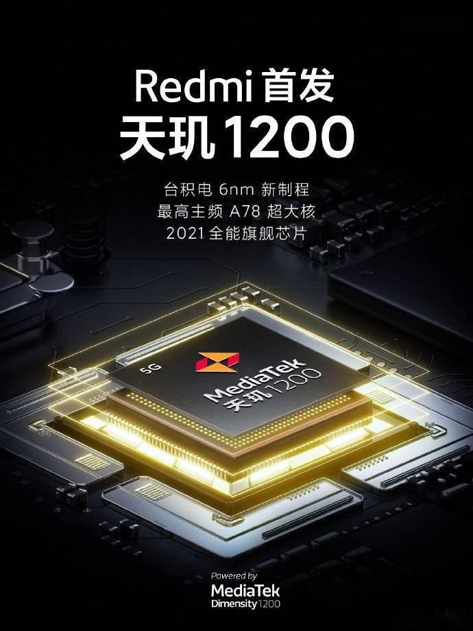小米卢伟冰:Redmi 全球首发天玑 1200