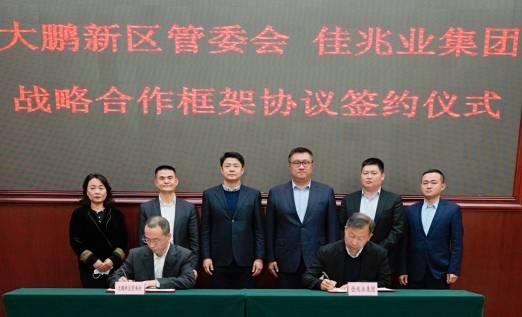 深圳大鹏新区与佳兆业集团签订战略合作框架协议