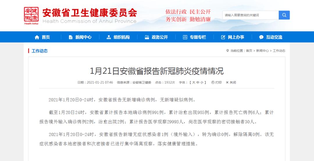 详情公布!安徽新增1例无症状感染者