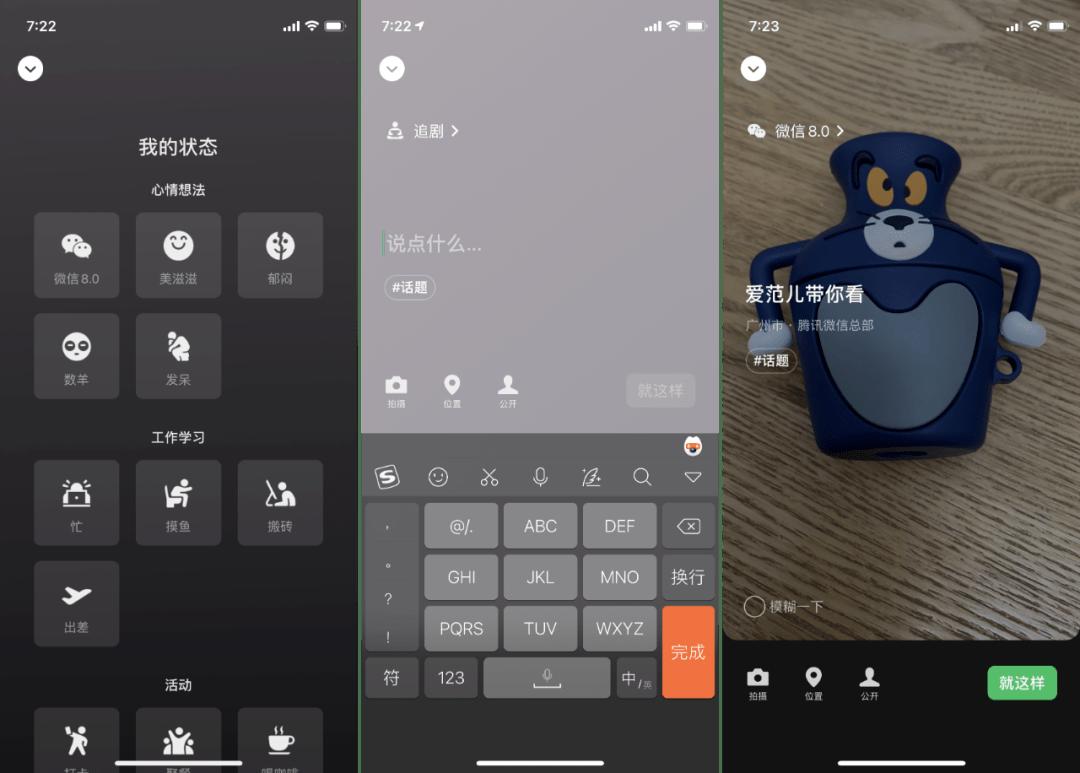 微信 8.0 大更新!新增状态栏,自带表情可「炸群」,浮窗不再「狗皮膏药」