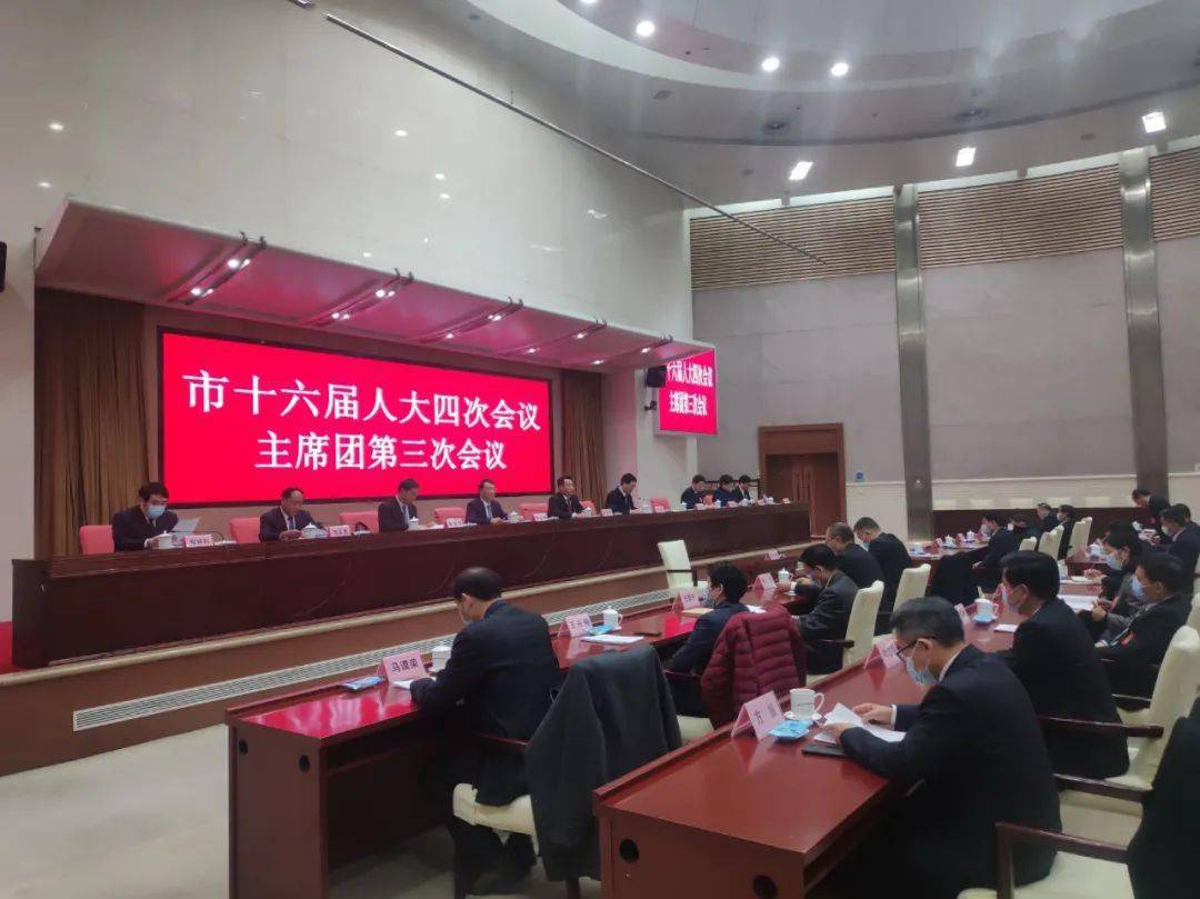 市十六届人大四次会议主席团举行第三次会议