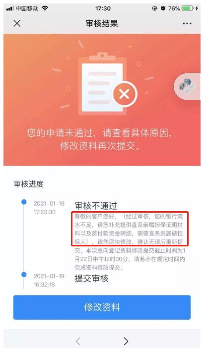"""前海2盘认筹审核超严!银行流水不足...上演花式""""退单"""""""