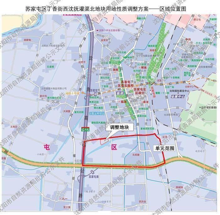 苏家屯约9.05公顷地块性质拟调整 增加二类居住用地和中小学用地