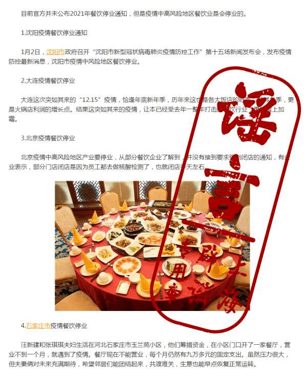 春节假期延长至2月27日?真相来了!