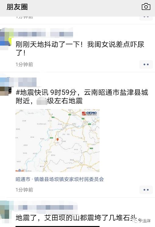 昭通盐津县发生4.7级地震,现场有房屋损坏、山石滚落(多个视频)