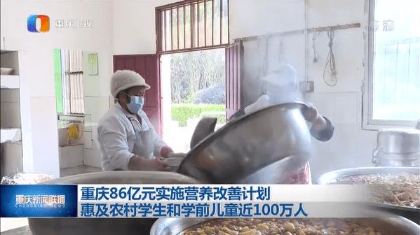 重庆卫视:86亿元实施营养改善计划