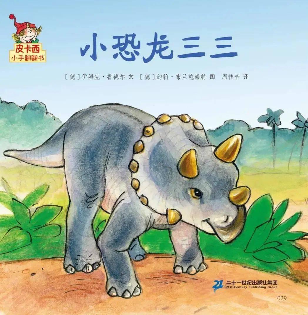 【大灰狼睡前故事第511期】皮卡西小手翻翻书∣小恐龙三三