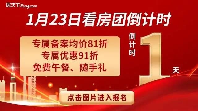 2021年1月21日福州住房签约成交71套,成交面积约6532.13㎡