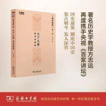 荐书 | 一套好读又严谨的中国史