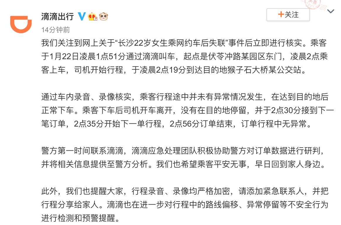 """滴滴回应""""长沙22岁女生乘网约车后失联"""":乘客行程途中并未有异常情况发生"""