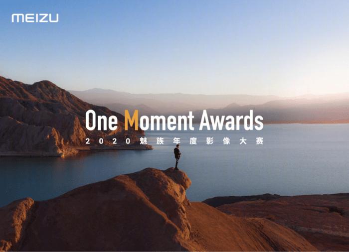 魅族年度摄影大赛获奖结果公布,生活一按成诗