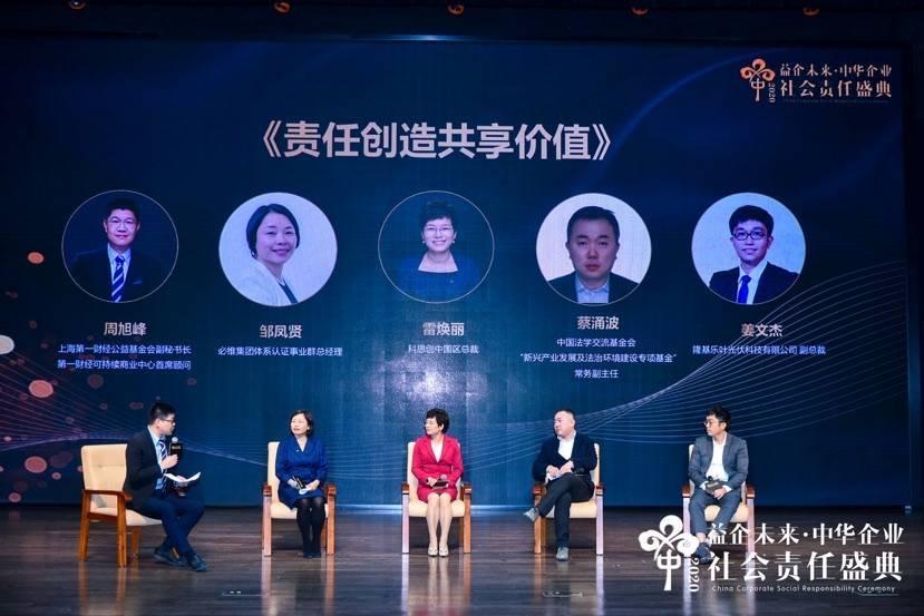 """""""负责任创造共享价值""""2020年益气未来中国企业社会责任盛典举行"""
