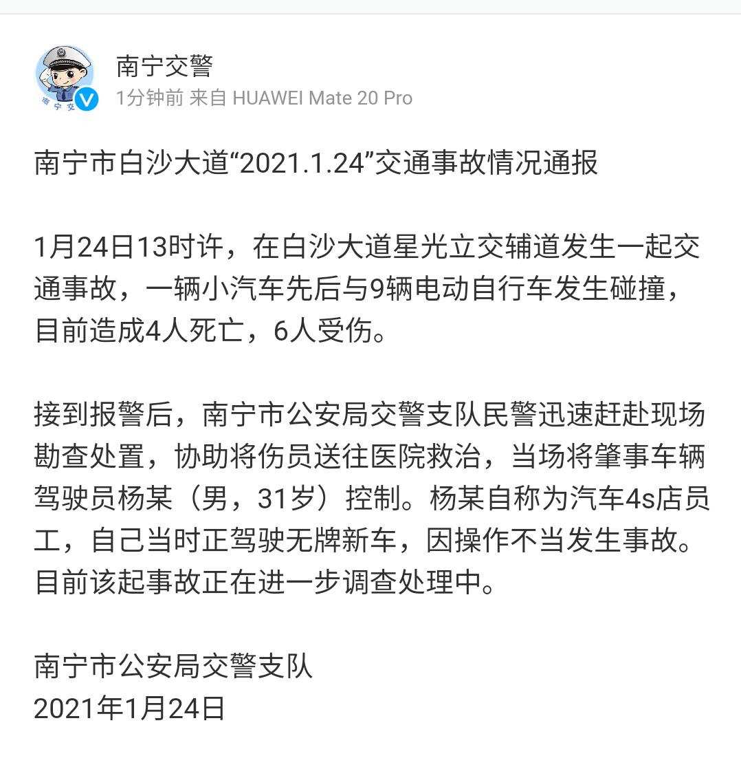 多人伤亡!南宁白沙大道、青环路、万达茂附近、邕江大桥2日内5起交通事故