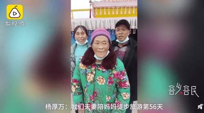 累计行走2000公里!夫妇徒步带84岁母亲回老家,网友:要注意安全