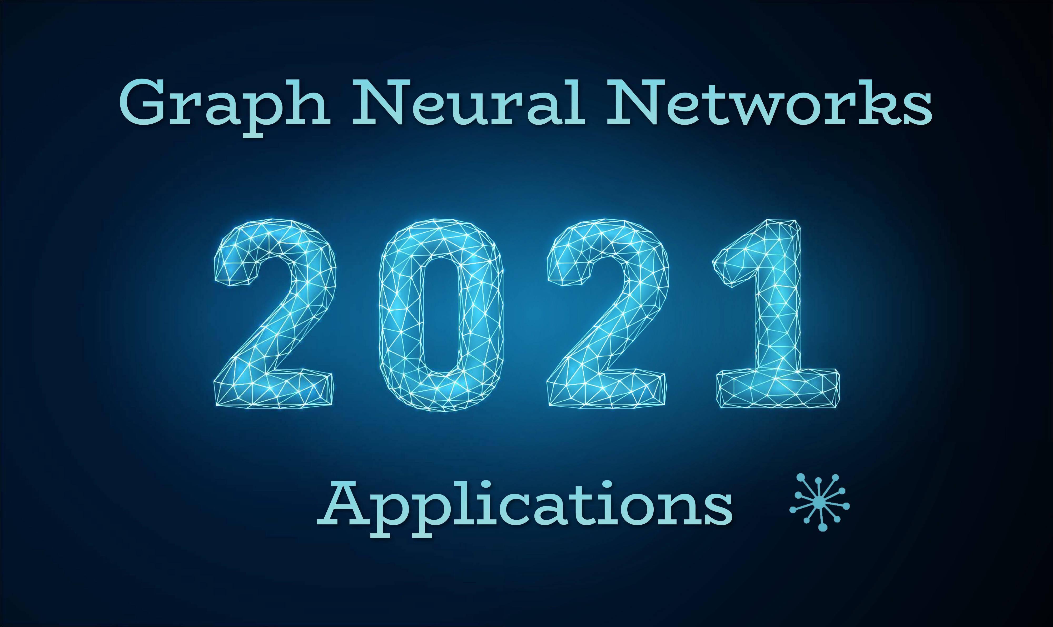 准备好了吗?GNN 图神经网络 2021 年的5大应用热点