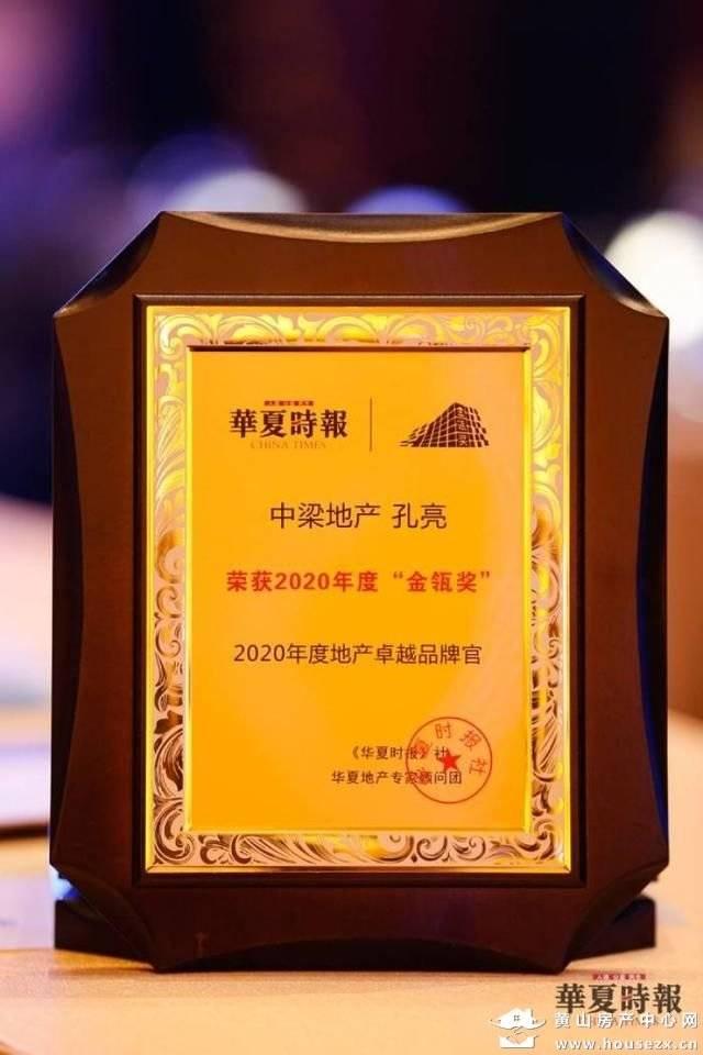"""中梁地产品牌总经理孔亮获金瓴奖""""2020年度地产卓越品牌官""""大奖"""