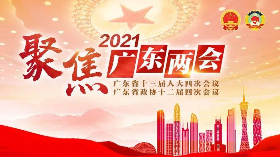 省财政厅厅长戴运龙解读2021年广东省财政预算报告:民生支出1.25万亿元 确保只增不减