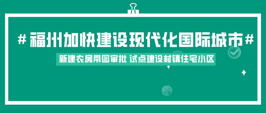 """新政!福州新建农房需要""""带图审批""""?试点建设村镇住宅小区!"""
