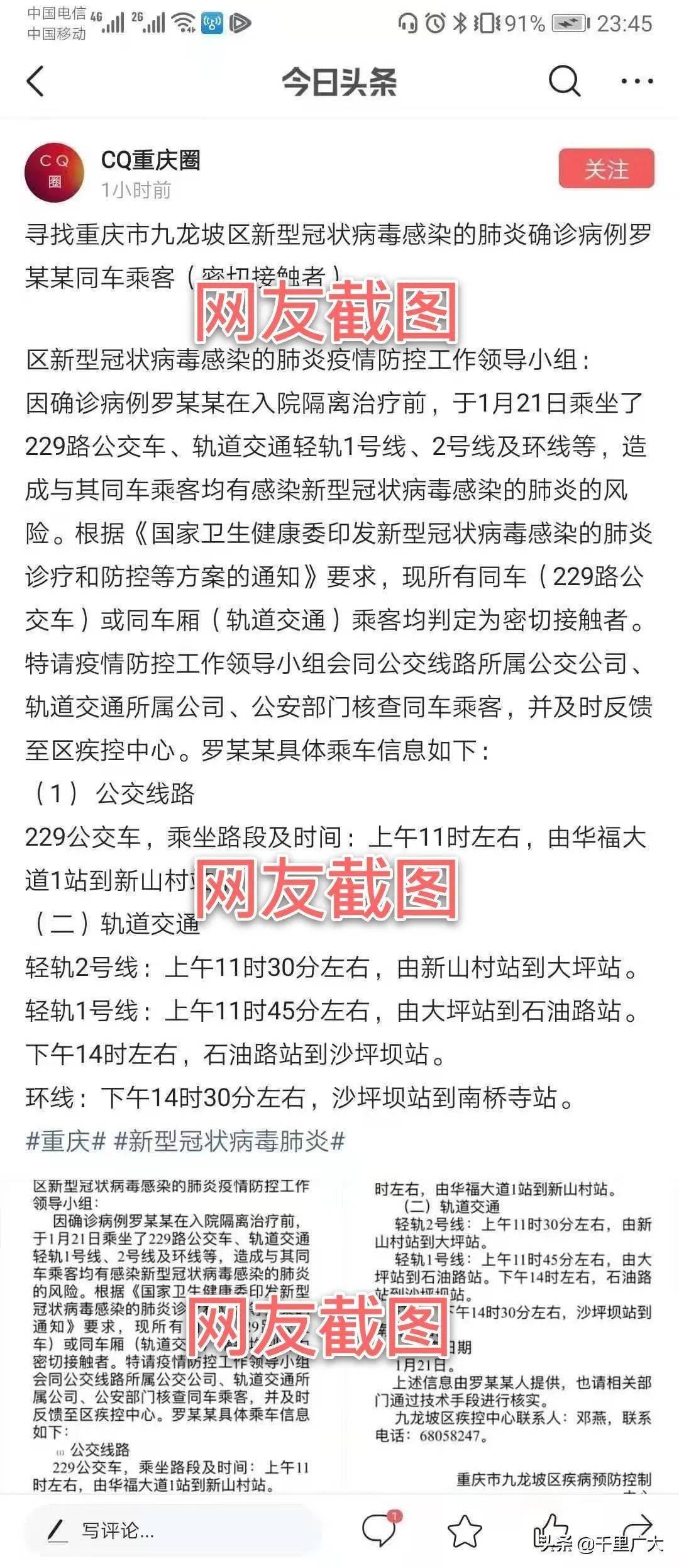 重庆新增3例感染!九龙坡区罗某某新冠病毒确诊?真相在这里