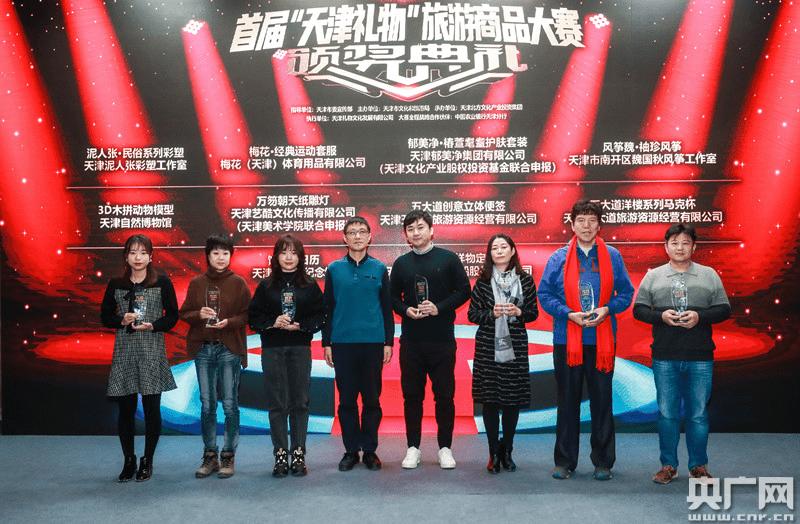 """首届""""天津礼物""""旅游商品大赛颁奖典礼举行"""