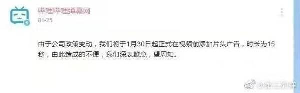 传B站将在视频片头增加15秒广告!官方回应:假的