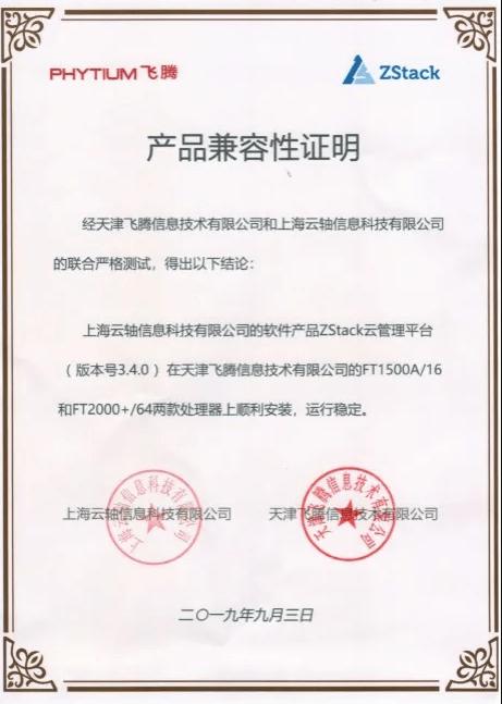 ZStack信创云平台与飞腾腾云S2500完成兼容互认证