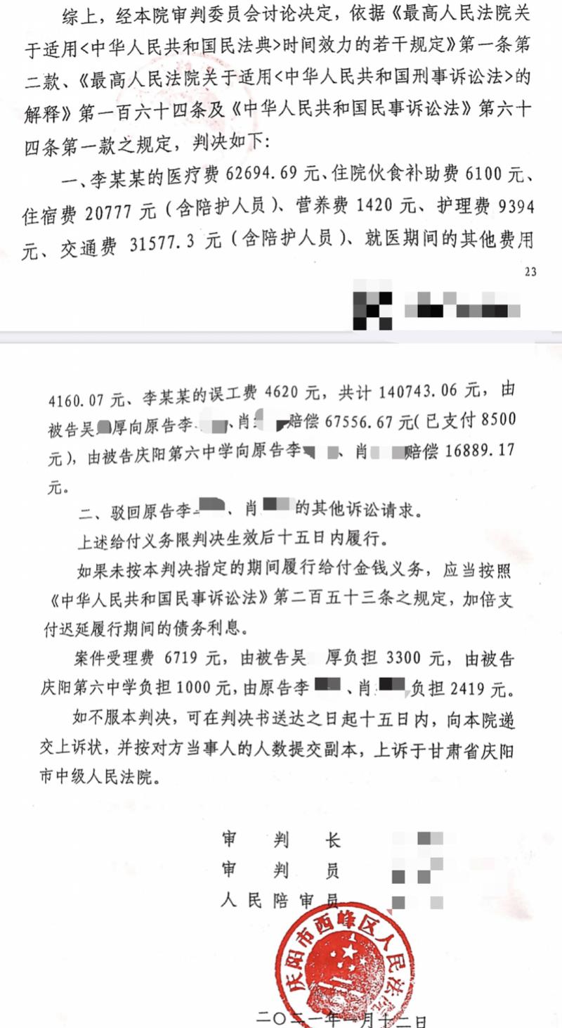 庆阳女生遭猥亵后坠亡涉事教师判赔6万多!家属:肯定会上诉