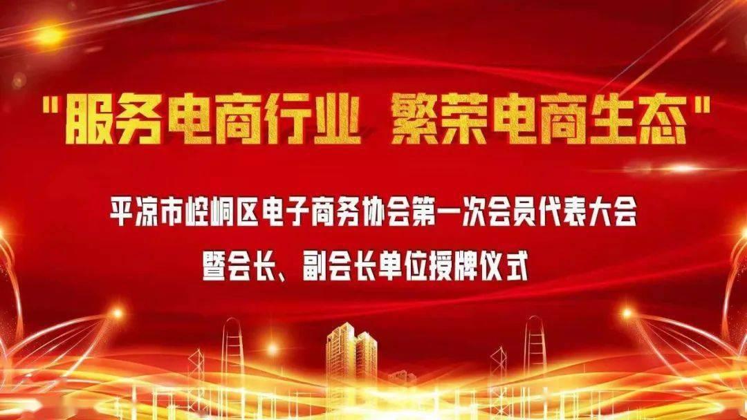 平凉市崆峒区电子商务协会第一次会员代表大会暨会长、副会长单位授牌仪式隆重举办
