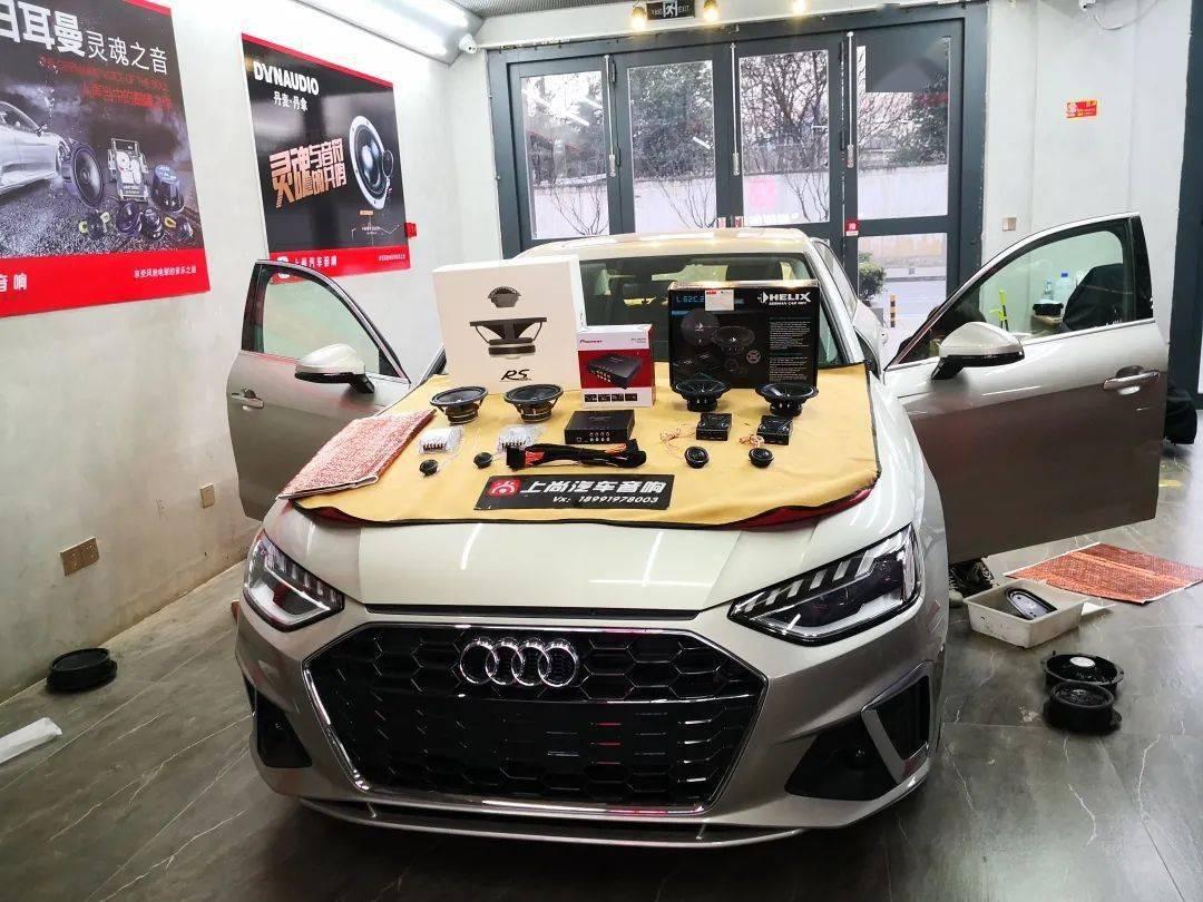 听声音要这样搭配!最新奥迪A4无损升级德国进口RS能源音响