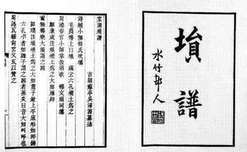 康熙埙曲谱_康熙千年一叹埙曲谱