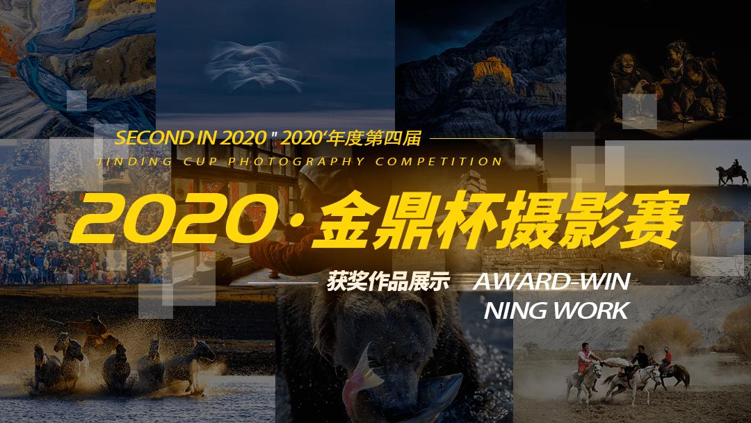 """2020年第四届""""金鼎杯影赛""""评选圆满结束"""