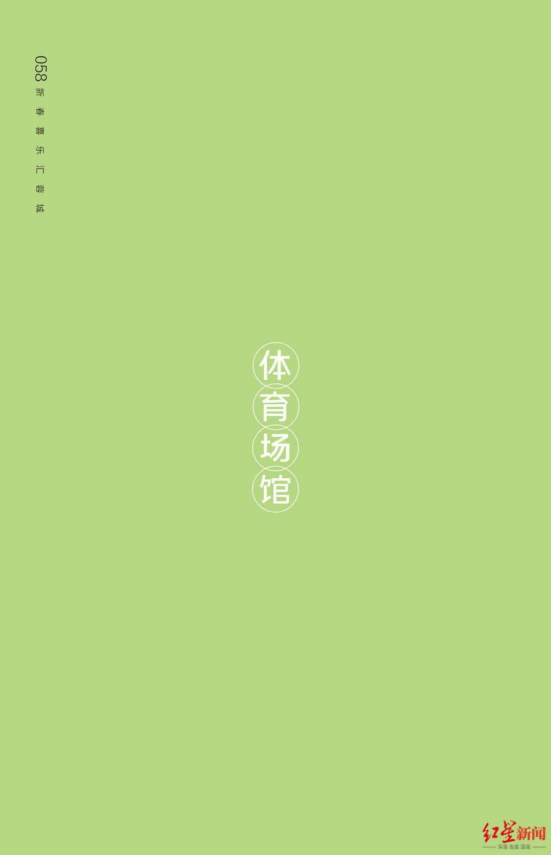 """""""在蓉过年,科学健身"""" 成都春节期间部分运动场馆开放清单"""