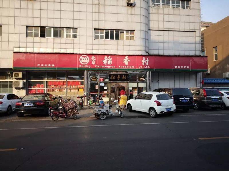 星辉待遇:超全!春节通州人上稻香村买点心,可不止100样!_图片