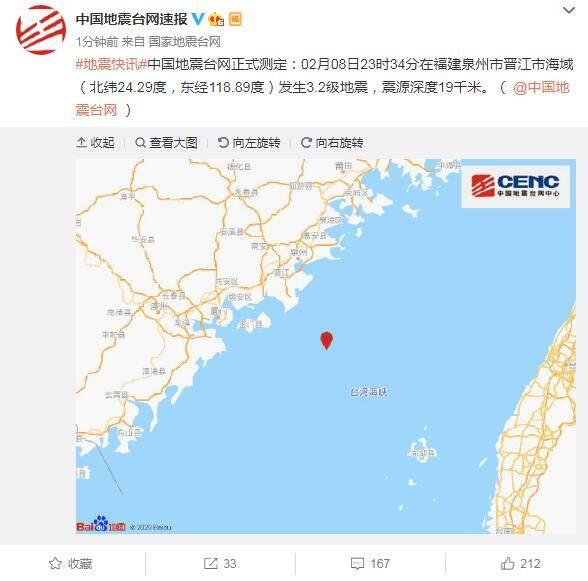 福建泉州市晋江市海域发生3.2级地震 震源深度19千米