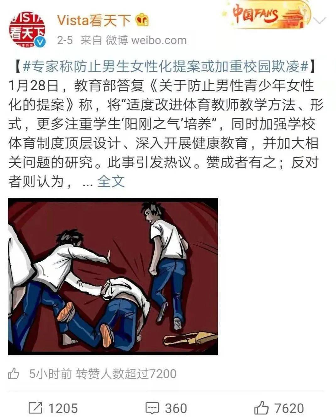 原创防止中国男生女性化,培养男性气质?网友热议:别再逼男生男性化了!