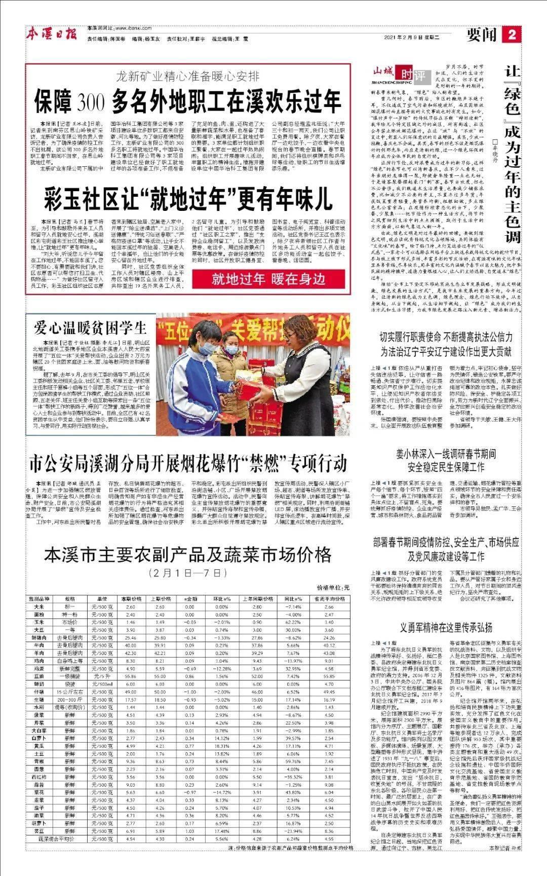 龙鑫矿业精心准备了热心肠的安排,以确保300多名外籍工人将有一个快乐的新年在流