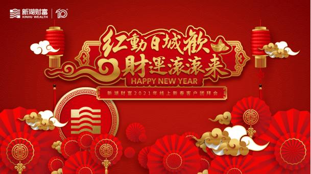 用一个仪式性的新年晚会来开启牛年!