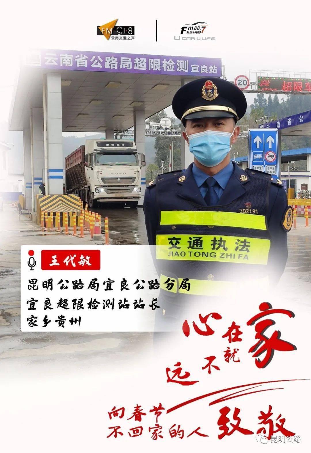 """【疫情防控】昆明公路局""""就地过年、坚守岗位""""海报、视频"""