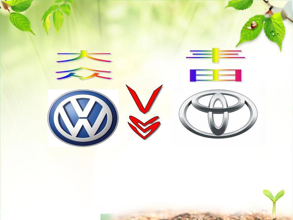 将大众赶下销冠王座,未来在新能源领域丰田还能赢?