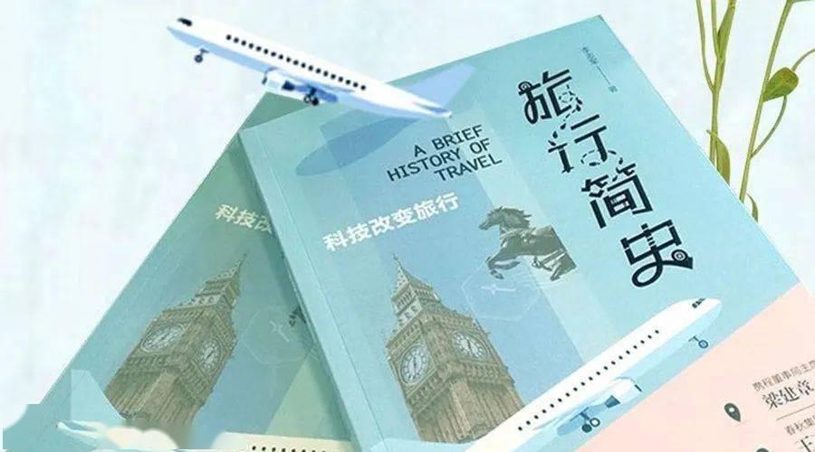 让科技赋能旅游业复苏——写在《旅行简史》出版之际