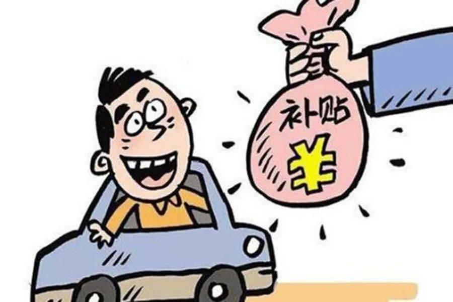 星辉总代【今天开始】想买车的注意 大兴区发放千万元购车补贴啦_汽车