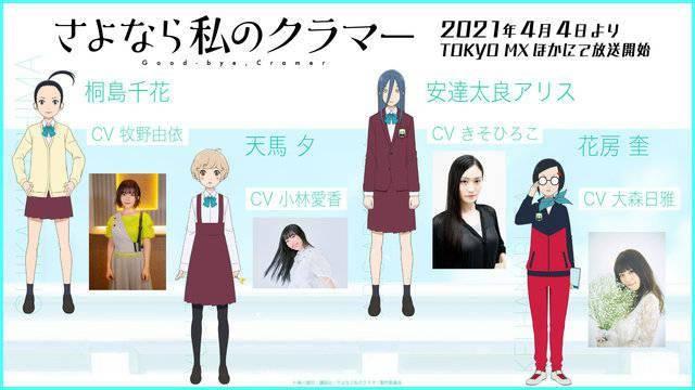 TV动画「《再见了,我的克拉默》4位追加声优名单公开 将于4月4日开始播出