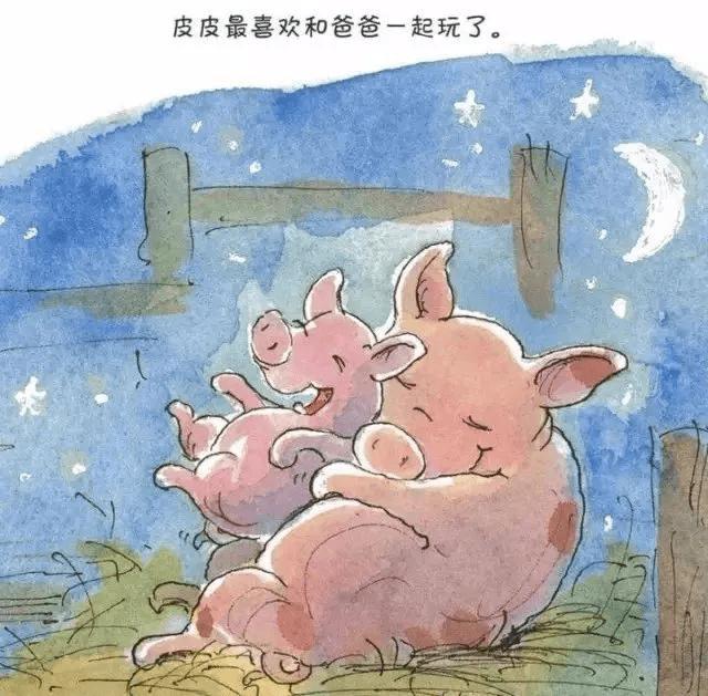 金宝晚安故事丨《皮皮猪和爸爸》最爱是亲人  第2张
