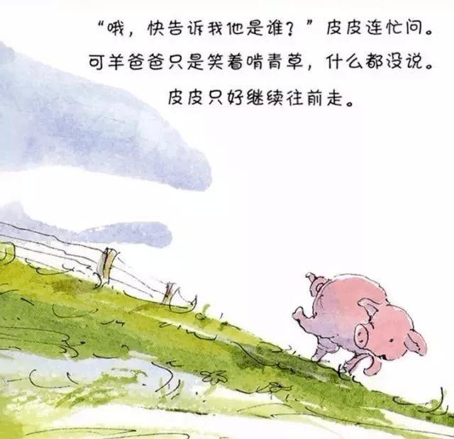 金宝晚安故事丨《皮皮猪和爸爸》最爱是亲人  第12张