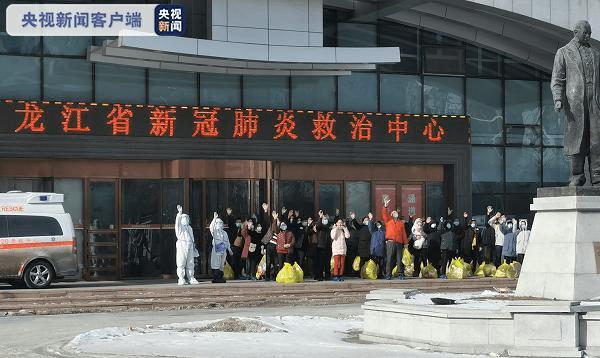 2月16日黑龙江省新冠肺炎救治中心23人治愈出院