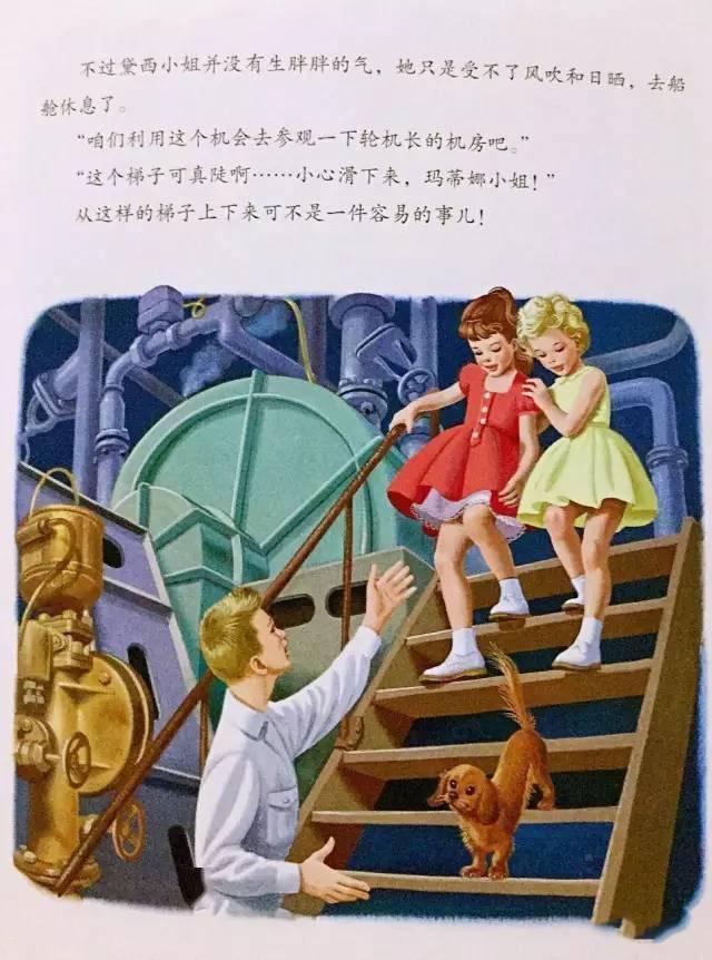 【有声绘本】《玛蒂娜坐轮船》  第8张