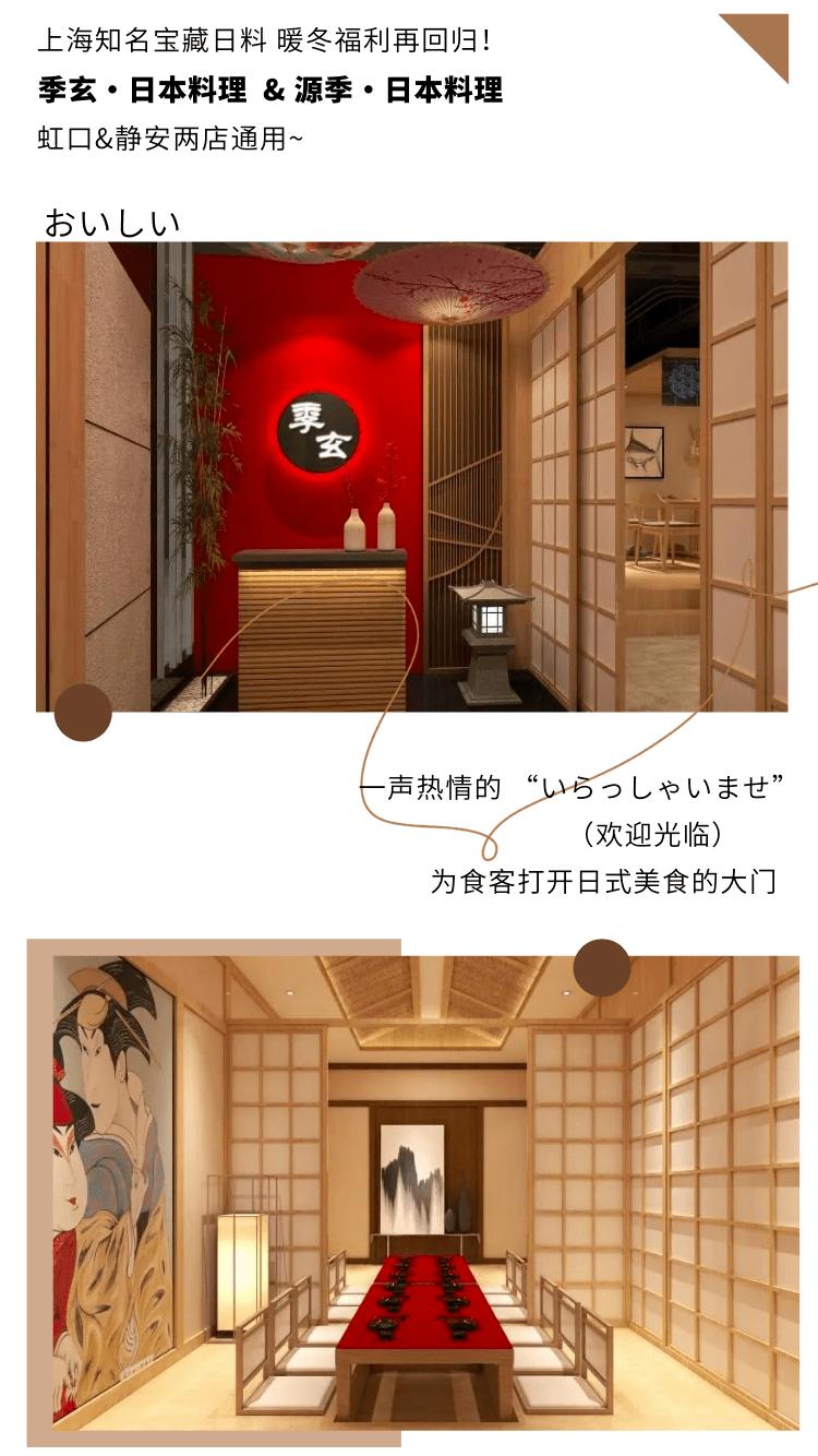 【季玄·日料&源季·日料】仅138元享625元3